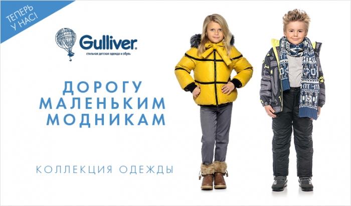Гулливер Магазин Детской Одежды Официальный Сайт